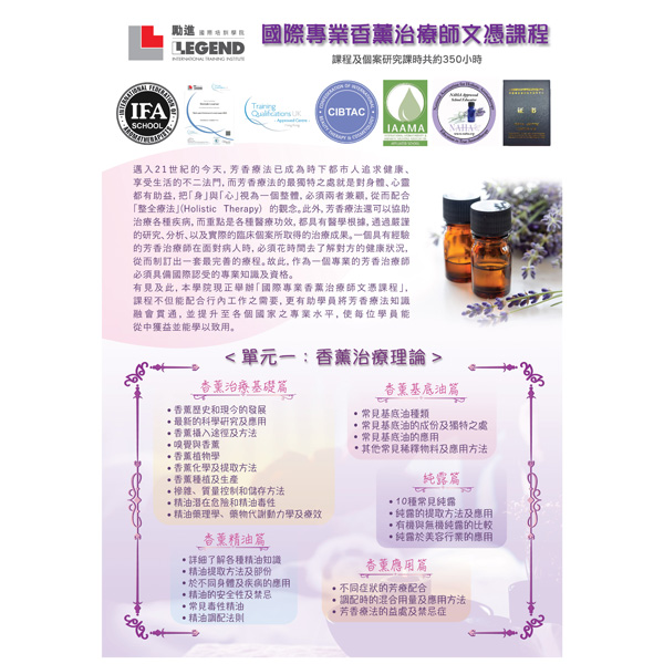 英國IFA香薰治療師文憑課程 (合辦課程)