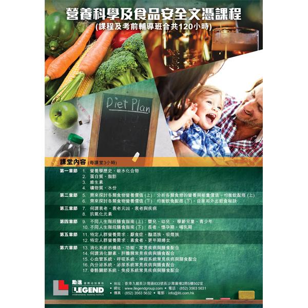 營養科學及食品安全文憑課程 (線上學習、面授複習)