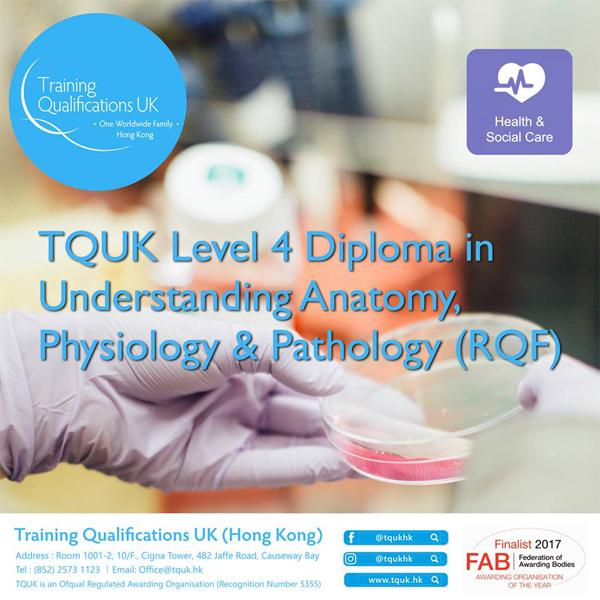 英國 Ofqual 認受4 級資歷之解剖、生理及病理學考試