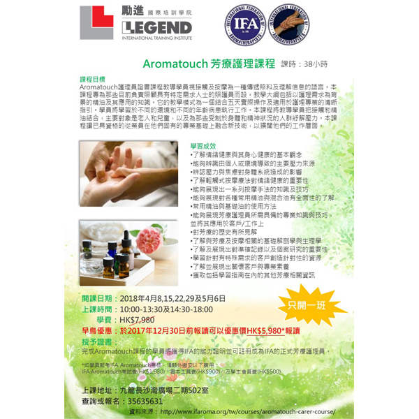 英國 IFA Aromatouch 芳療護理課程