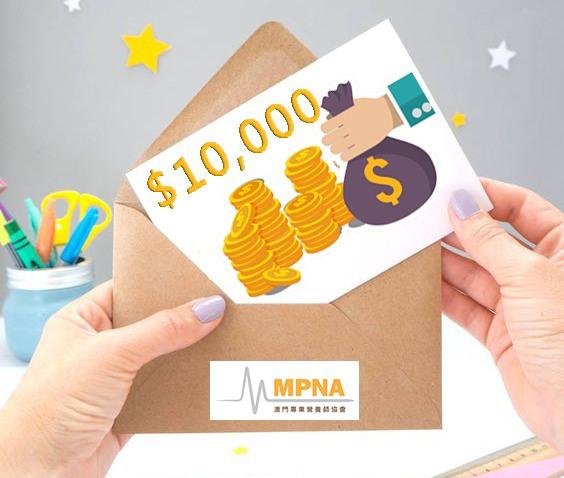 10000 MPNA