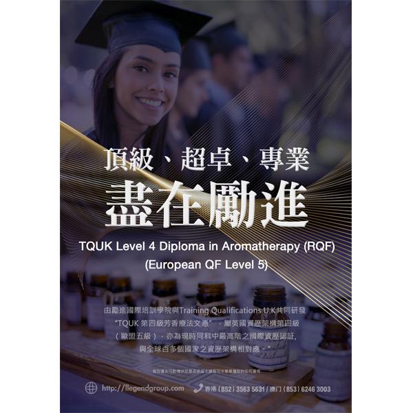英國TQUK四級香薰療法文憑 (RQF)